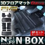 N-BOX Nボックス NBOX NBOX+ カスタム パーツ アクセサリー 3D フロアマット ラゲッジマット 背面マット 8P VALFEE製