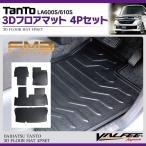新型タント タント LA600S タントカスタム LA600S 3D フロアマット ラゲッジマット FM3 VALFEE製 予約10月下旬入荷後出荷予定