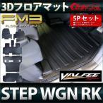ステップワゴン RK 3D フロアマット ラゲッジマット FM3 VALFEE製