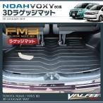 新型ヴォクシー ノア 80系 ヴォクシー ラゲッジマット フロアマット 3D FM3 アクセサリー パーツ