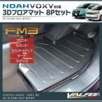 ヴォクシー80 ノア80 フロアマット 防水 マット FM3 VALFEE製 8Pセット