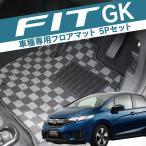 新型フィット フィット3 ハイブリッド gk gk3 gk5 gk6 gp5 フロアマット