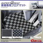 三菱ふそう スーパーグレート 専用設計 運転席用 フロアマット 1P 黒
