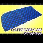 タント L350 360 ラゲッジマット 荷台部 1PC ブラック×ブルー ダイハツ DAIHATSU タントカスタム tanto