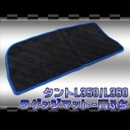 タント L350 360 ラゲッジマット 荷台部 1PC ブラック 青ふち ダイハツ DAIHATSU タントカスタム tanto
