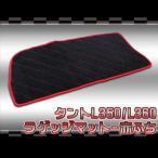 タント L350 360 ラゲッジマット 荷台部 1PC ブラック 赤ふち ダイハツ DAIHATSU タントカスタム tanto