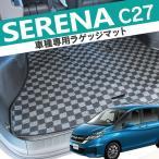 セレナ C27 フロアマット  パーツ ラゲッジマット ライダー ハイウェースター 新型 日産