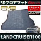 ランドクルーザー 100系 3D ラゲッジマット カスタム パーツ FM3 8月中旬入荷予約販売