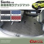 新型 シエンタ 170系 フロアマット ラゲッジマット 1P SIENTA