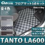新型タント タント カスタム LA600S LA600 マット ラゲッジマット ゴム フロアマット ラバー マット ステップマット 3P