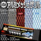 アルミ メッシュグリル 簡単加工 シルバー ブラック レッド ブルー ネット 100×33cm 汎用 カスタムパーツ グリル加工 エアロ 網 メッシュネット ダクト