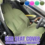 防水 シートカバー ウェットスーツ素材 汎用 アウトドア用品 運転席 助手席 座席カバー 洗える シート 子供 カバー 便利グッズ アクセサリー Cタイプ