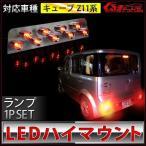 キューブZ11 キューブ パーツ ハイマウント LED