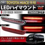 ハイエース 200系 3型 後期 標準 ワイドボディ対応 LED ハイマウント テールランプ ストップランプ パーツ