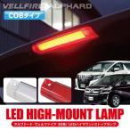 ヴェルファイア 30系 アルファード 30系 LED ハイマウント ストップランプ テールランプ バックランプ色選択レッド クリア ブルー