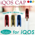 アイコスキャップ アイコス キャップ カバー ホルダー ケース iQOS アイコス2.4plus iQOS2.4 ゴールド レッド メタリック カラー