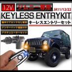 ジムニー JA11 12 22 キーレスエントリー キット パーツ キーレス アクチュエーター アンサーバック