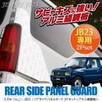 ジムニー JB23 リアバンパー コーナーガード サイドドアカバー パネル パーツ アルミ 縞板 ガーニッシュ オフロード 強化 補強 部品 カスタム 縞鋼板