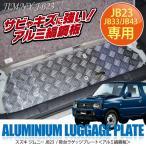 ジムニー JB23 JB33 JB43 アルミ ラゲッジ プレート ラゲッジカバー アルミパネル 縞鋼板 パーツ カスタム 縞板