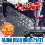 ジムニー JA11 JB31 SJ30 リア 内張り パネル ドア パネル ガード アルミ インナープレート 左右 2枚組