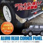 ジムニー JA11 専用 リアコーナーパネル 2p パーツ メッキ ドア パネル ガーニッシュ リア サイド ドア 保護 スズキ 部品 パーツ オフロード 強化
