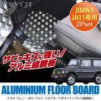 ジムニー JA11 JA22 アルミ パネル フロアボード オフロード 縞鋼板 鋼板 フロアマット