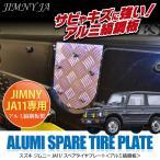 ジムニー JA11 パーツ リア スペア タイヤ プレート アルミ製 リアカバー ガード