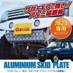 ジムニー JB23 ジムニー フロントグリルガード スキッドプレート アルミ フロントバンパー ガード ガーニッシュ 補強 縞鋼板 強化 保護 縞板