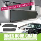 新型タント タントカスタム パーツ LA650S LA660S キックガード ドアガード インナードアガード ドアプロテクター 内装 アクセサリー【SALE】