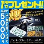 ナンバープレートキーホルダー 1円でプレゼント 5000円以上お買い上げの方のみ / この商品だけのご購入はできません