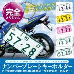 ショッピングホルダー バイク用 ナンバープレート キーホルダー バイクナンバー 小型 中型 大型 ストラップ  メンズ レディース