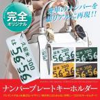 ナンバープレート キーホルダー カーナンバー ストラップ  メンズ レディース プレゼント 男性 女性 2019 ギフト 雑貨【SALE】