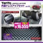 新型タント タントカスタム LA600S LA610S 内装ドレスアップセット Ver.2 フロアマット ラゲッジマット