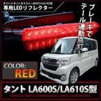 新型タント タント LA600S タントカスタム LA600S LED リフレクター レッド