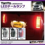 新型タント タントカスタム LA600S LA610S パーツ LED テールランプ テールレンズ 2PVALFEE製クリア スモーク