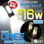 ボーナスセール HB4 LED フォグ フォグランプ HB4 LED CREE SMD搭載 2個set ホワイト 爆光16W