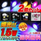 T10 LED バルブ ポジション球 車幅灯 2個セット 車幅灯 ライト ルームランプ  ナンバー灯  ウェッジ球