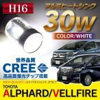 アルファード30系 ヴェルファイア30系 フォグランプ LED バルブ H16 フォグ 2個セット ホワイト爆光30W