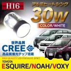ノア80系 ヴォクシー80系 エスクァイア80系 フォグランプ LED バルブ H16 フォグ 2個セット ホワイト爆光30WNOAH VOXY ESQUIRE