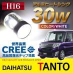 タント タントカスタム LA600S LA610S フォグランプ LED バルブ H16 フォグ 2個セット ホワイト爆光30WTanTo