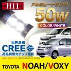 ノア70系 ヴォクシー70系 フォグランプ LED バルブ H11 フォグ 2個セット ホワイト爆光50WNOAH VOXY