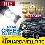 アルファード30系 ヴェルファイア30系 フォグランプ LED バルブ H16 フォグ 2個セット ホワイト爆光50W