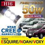 ノア80系 ヴォクシー80系 エスクァイア80系 フォグランプ LED バルブ H16 フォグ 2個セット ホワイト爆光50WNOAH VOXY ESQUIRE