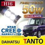 タント タントカスタム LA600S LA610S フォグランプ LED バルブ H16 フォグ 2個セット ホワイト爆光50WTanTo