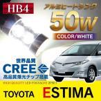 エスティマ 50系 フォグランプ LED バルブ HB4 フォグ 2個セット ホワイト爆光50WESTIMA