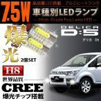 デリカD5 パーツ LED H8 LED フォグ 改良細型爆光7.5W