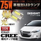 インサイト ZE2 H8 LED フォグ 改良細型
