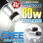 ボーナスセール CREE製 80W LED フォグランプ PSX26 ハイエース 200系 4型 パーツ