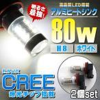 ボーナスセール CREE製 80W LED フォグランプ H8 セレナC25 C26 エルグランドE52 ワゴンR MH23