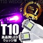 ショッピングLED T10 ポジション球 車幅灯 LED ピンク